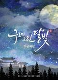 雲畫的月光/Moonlight Drawn by Clouds