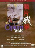 鴉片戰爭/The Opium War