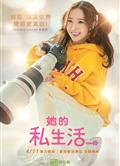 她的私生活DVD/Her Private Life