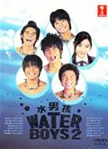 水男孩2/Waterboys 2