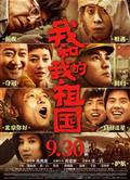 我和我的祖國DVD/My People, My Country